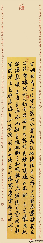 杨博炎 五代十国 《花间集》五首142cm×25cm