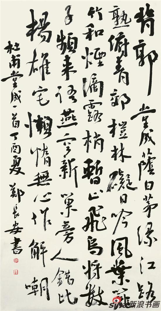 郑长安137.5X70 唐 杜甫《堂成》