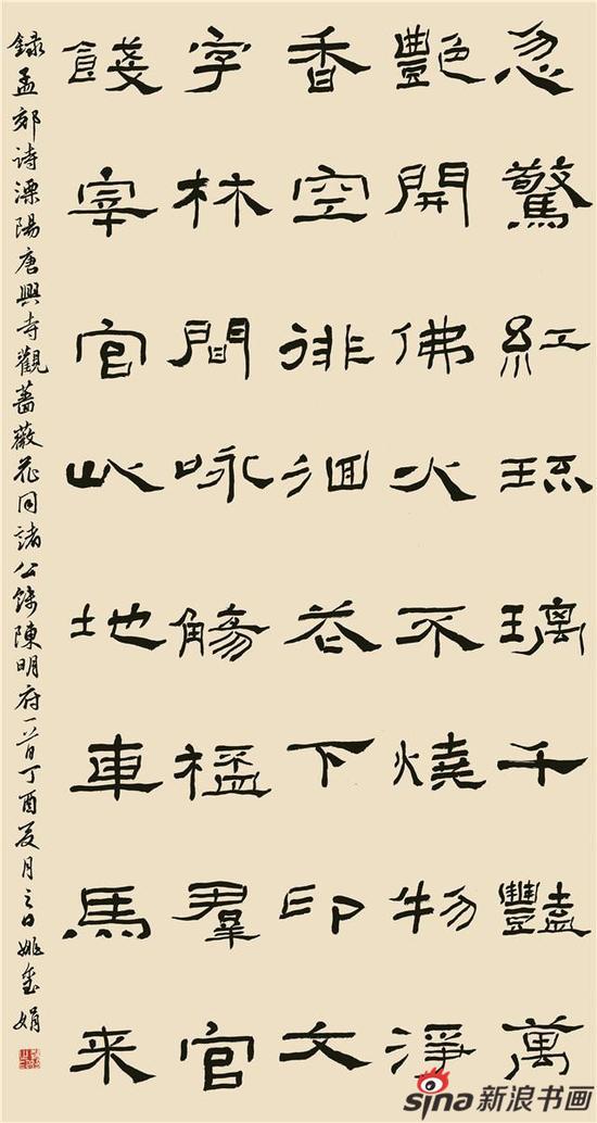 姚玺娟 唐 孟郊 《溧阳唐兴寺观蔷薇花,同诸公饯陈明府》138cm×69.5cm