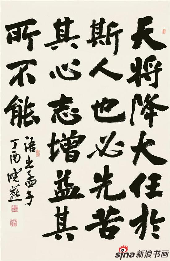 汤晓燕111X70.5 战国 孟子《生于忧患死于安乐》