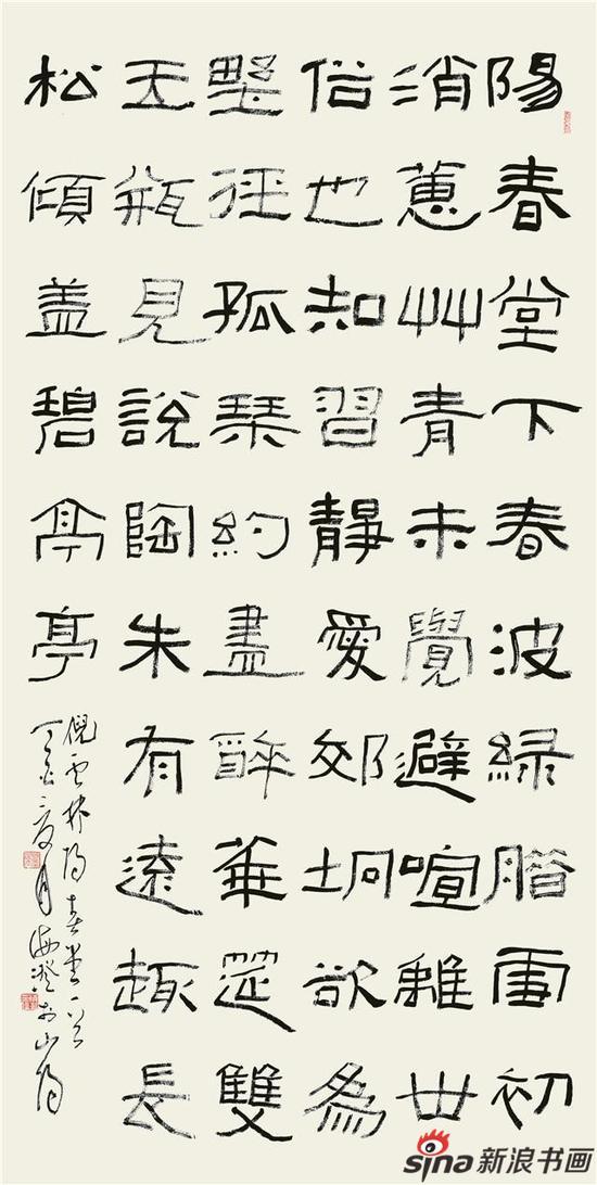 朱海澄138.5X69 元 倪赞《阳春堂》