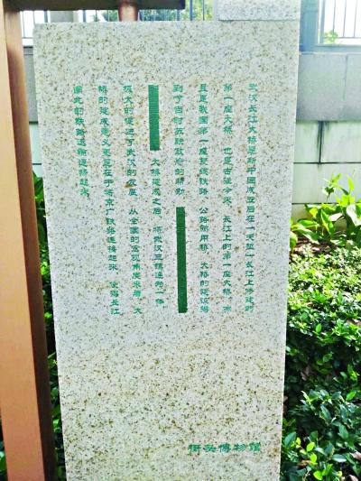 长江大桥不妥的简介文字已更改 记者汪洋 摄