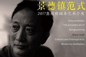 景德镇范式:2017龚循明磁本艺术个展将举办