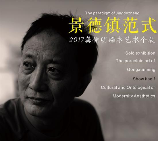 """""""景德镇范式——2017龚循明磁本艺术个展"""""""
