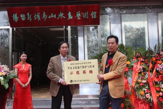 杨留义城市山水画艺术馆被文化部有关专业单位授予华夏文化遗产保护与传承示范基地