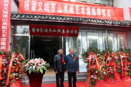 文化部原副部长周和平、文化部华夏文化遗产保护中心主任乔申乾为杨留义城市山水画艺术馆揭牌