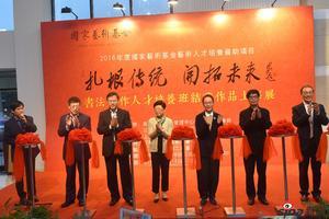 书法创作人才培养班作品上海展在沪隆重开幕