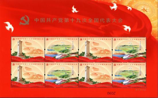 第十九次全国代表大会开元棋牌游戏权威排行邮品