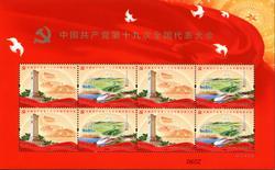 中国共产党第十九次