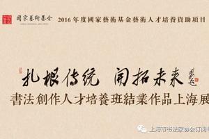 扎根传统 开拓未来|书法创作人才结业班作品上海展
