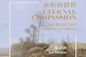 永恒的情怀 陆庆龙绘画作品展 将在中国美术馆举行