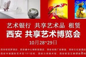 艺术家自驾参展《西安共享艺术博览会》