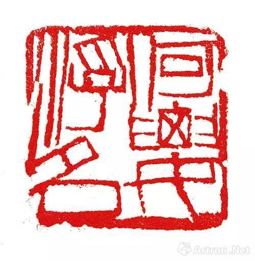 何要浮名 3.2×3.2×5.8cm 寿山芙蓉石 无年款