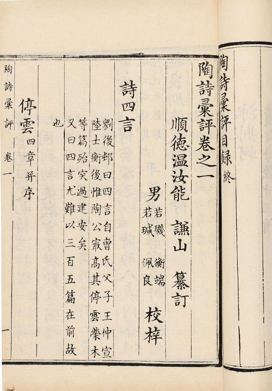 温汝能《陶诗汇评》(四卷)
