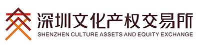 深圳文交所官方网站:http://www.szcaee.cn/