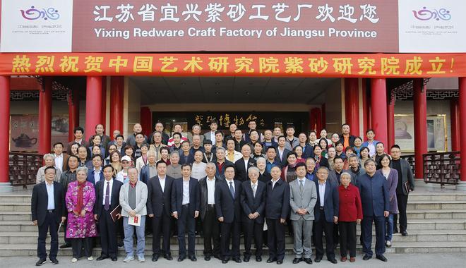 中国艺术研究院紫砂研究院在宜兴成立