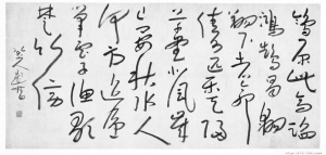■八大山人 行书题画诗轴 北京故宫博物院藏。