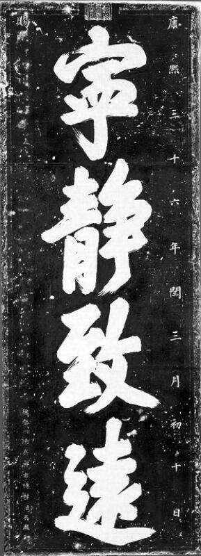 """西安碑林博物馆藏康熙御笔""""宁静致远""""碑文"""