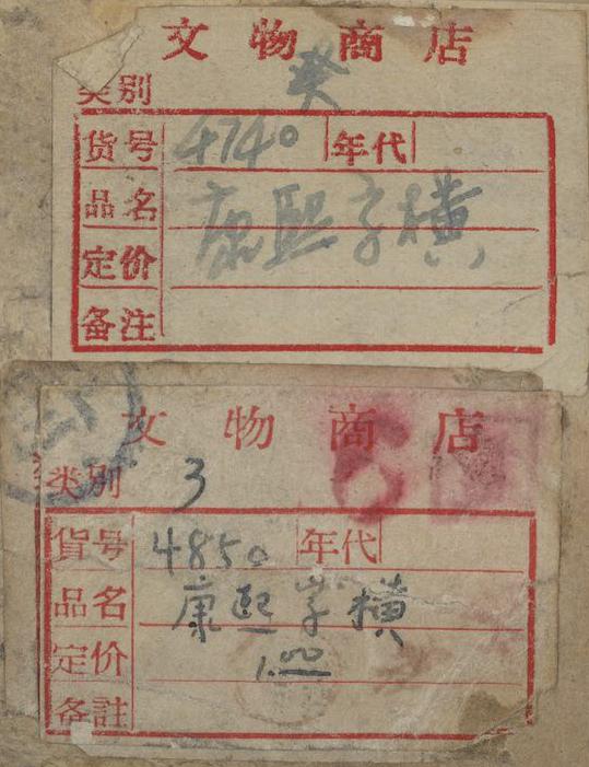 北京市文物商店标签