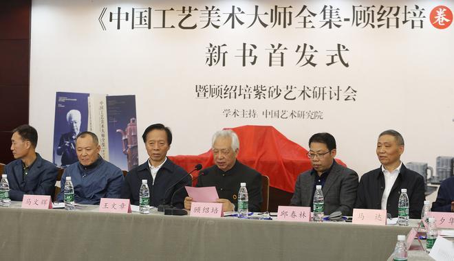 《中国工艺美术大师全集-顾绍培卷》在宜首发