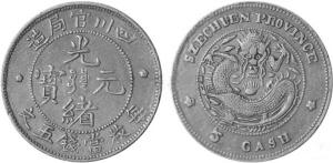 四川官局造光绪元宝每枚当钱五文铜币。
