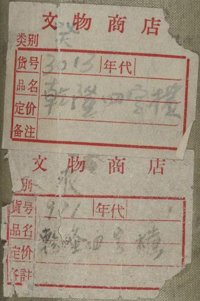 左/ 北京市文物商店标签