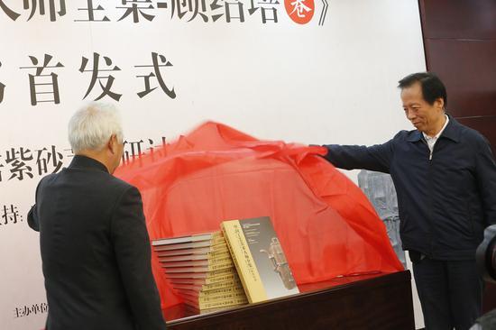 原中国文化部副部长、中国艺术研究院名誉院长王文章先生和中国工艺美术 大师顾绍培为新书揭幕