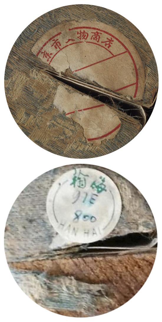 右/ 1997年北京翰海拍卖会标签