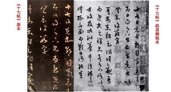 图6赵孟頫临王羲之《十七帖》对比图