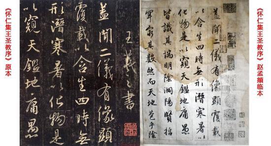 图5 赵孟頫临王羲之《怀仁集王圣教序》对比图