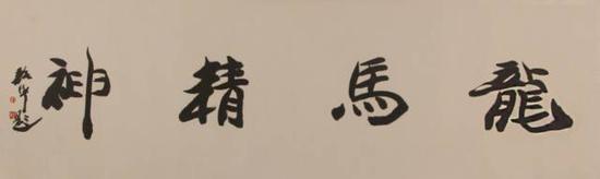 """周韶华 龙马精神    尺寸:52×176cm 约8.24平尺 镜片    估价:7500-8500    备注:经""""周韶华艺术中心""""鉴定为真迹"""