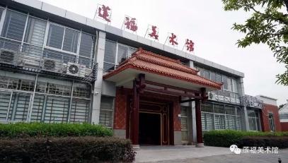 莲福美术馆