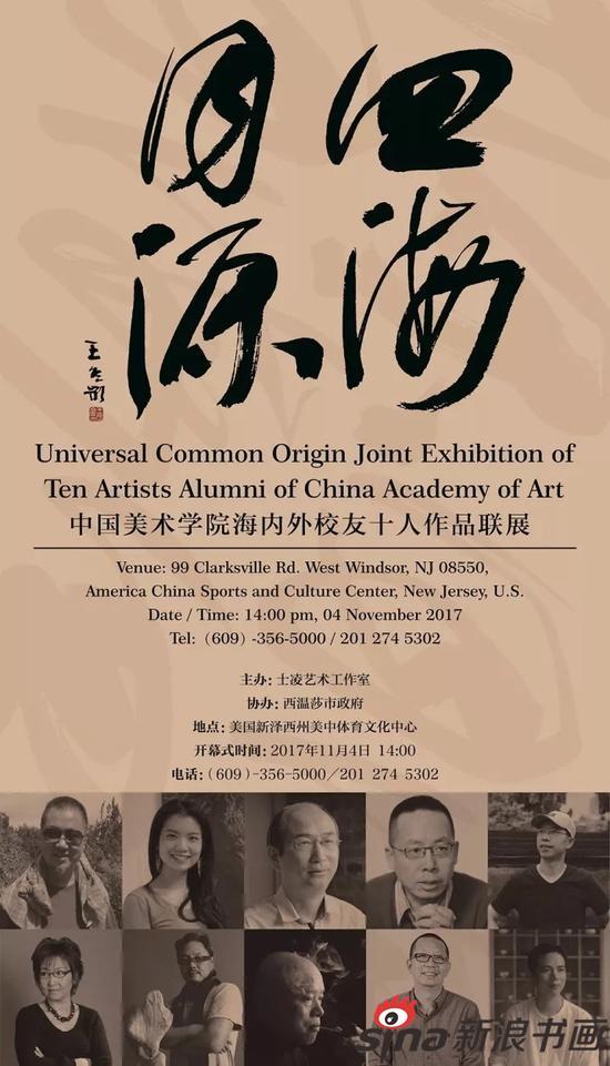 中国美术学院海内外校友十人作品