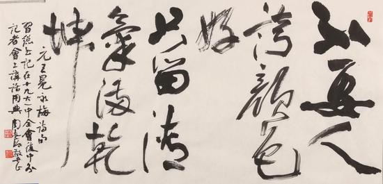 周志高作品 70x137.5cm