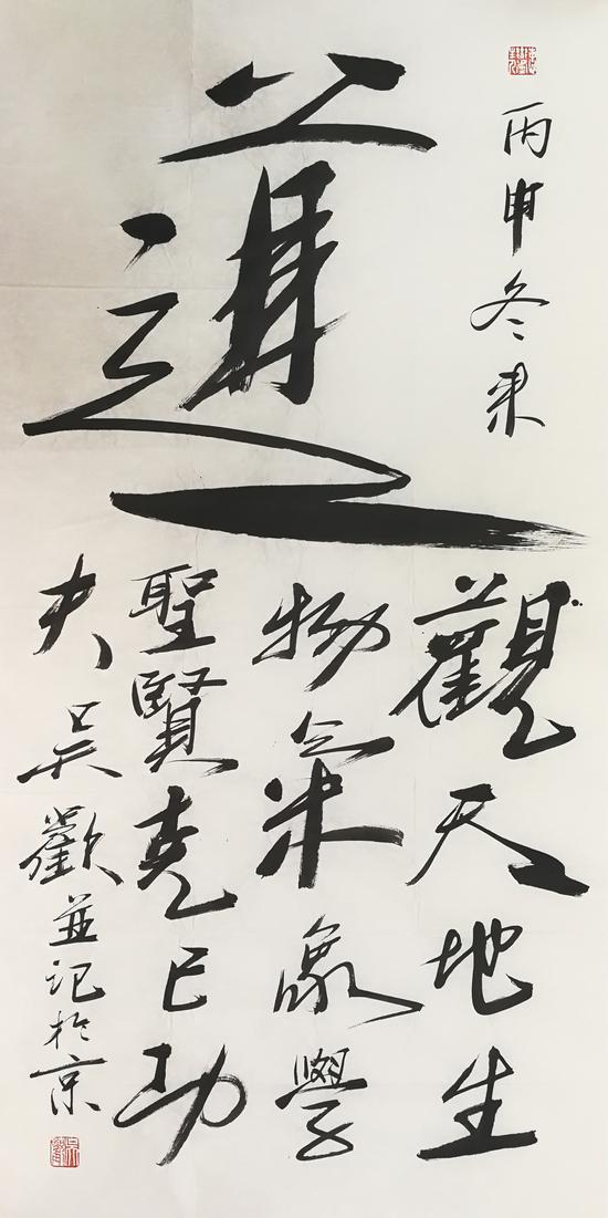 吴欢《道》