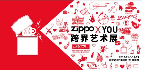 Zippo X YOU跨界艺术展海报