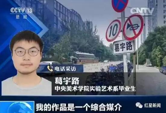 葛宇路因为路牌事件接受央视采访 央视报道截图
