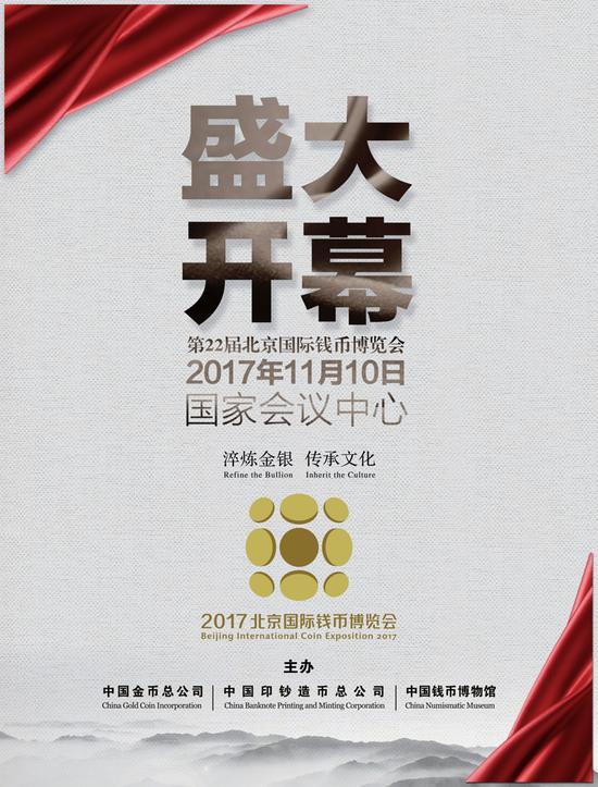 2017北京国际钱币博览会海报