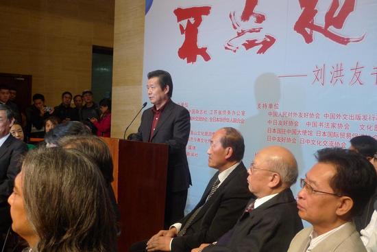 中国书法家协会顾问言恭达致辞