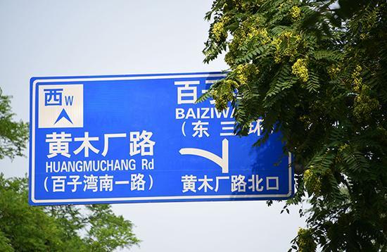 """""""葛宇路""""早已被命名为""""百子湾南一路""""    东方IC 图"""