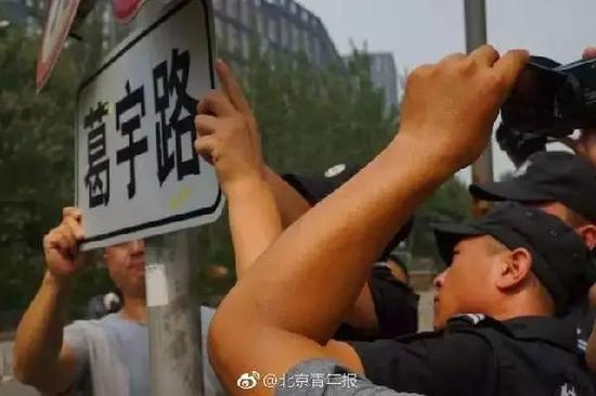 """正在被拆除的""""葛宇路""""路牌 微博@北京青年报 图"""