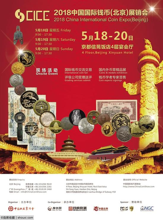 2018年CICE中国国际钱币(北京)展销会启动