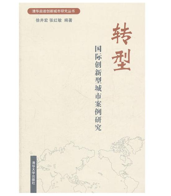 徐井宏捐赠拍品《转型》