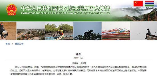 中国驻冈比亚大使馆网站截图