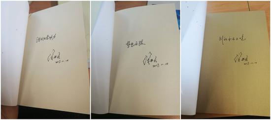 徐井宏亲笔签名