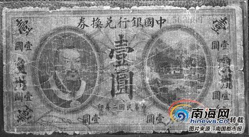104岁海南纸币亮相:面额壹圆等于当时1个月工资