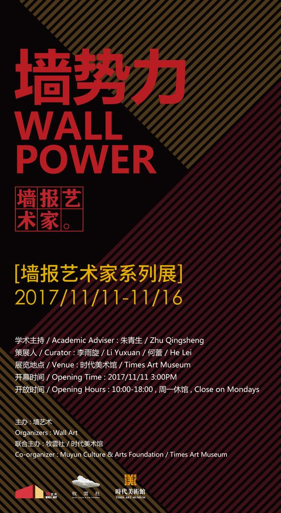 墙势力:墙报艺术家系列展 海报