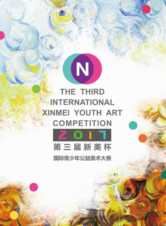 """第三届""""新美杯国际青少年公益美术大赛""""获奖作品上海展 海报"""