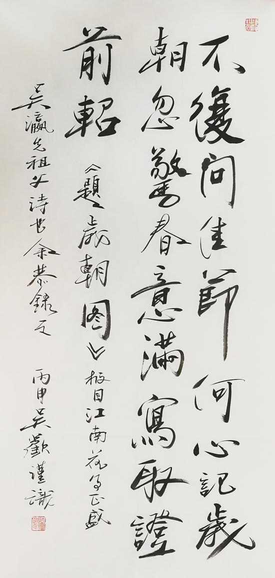 吴欢《不复问佳节》