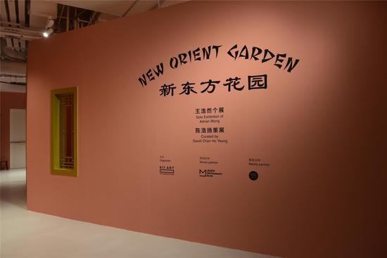 展览《新东方花园》